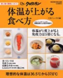 Dr.クロワッサン 体に効く簡単レシピ3 体温が上がる食べ方 (マガジンハウスムック Dr.クロワッサン)