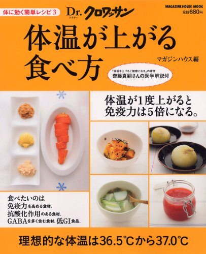 Dr.クロワッサン 体に効く簡単レシピ3 体温が上がる食べ方