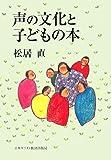 PhotoReading118 声の文化と子どもの本