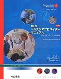 BLSヘルスケアプロバイダーマニュアル 日本語版―AHAガイドライン2005準拠
