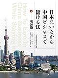 日本にいながら中国ビジネスで儲ける法