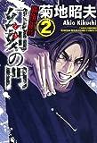 幻刻(トキ)の門 2巻(近代麻雀コミックス)