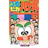 つるピカハゲ丸 第20巻 (てんとう虫コミックス)