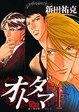 オトダマ―音霊― (1) (ウィングス・コミックス)