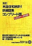 [改定] 木造住宅納まり詳細図集 CADデータ付き!