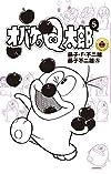 オバケのQ太郎 5 (てんとう虫コロコロコミックス)
