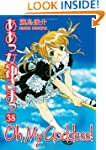 Oh My Goddess! Volume 38
