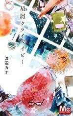 星屑クライベイビー (マーガレットコミックス)
