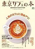 東京カフェの本 (エイムック 2015)