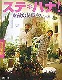 ステ*ハナ!―素敵な花屋さん〈vol.5〉首都圏版