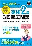 CD付20142015年対応 短期完成
