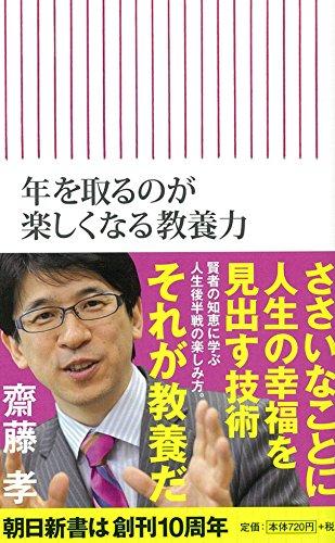 年を取るのが楽しくなる教養力 (朝日新書)