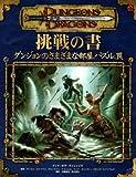 ダンジョンズ&ドラゴンズ サプリメント 挑戦の書~ダンジョンの部屋、パズル、罠 (ダンジョンズ&ドラゴンズサプリメント)