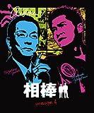 相棒 スリム版 シーズン4 DVDセット3 (期間限定出荷)