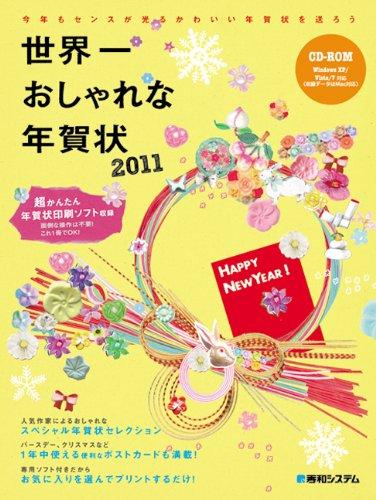 世界一おしゃれな年賀状〈2011〉