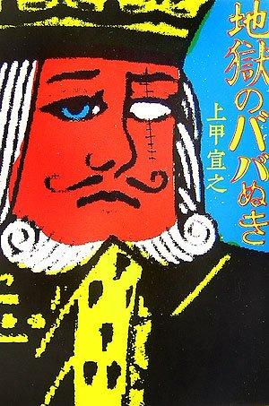 地獄のババぬき (宝島社文庫)