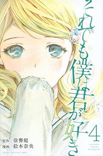 それでも僕は君が好き(4) (講談社コミックス)
