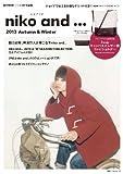 niko and... 2013 Autumn & Winter (e-MOOK 宝島社ブランドムック)