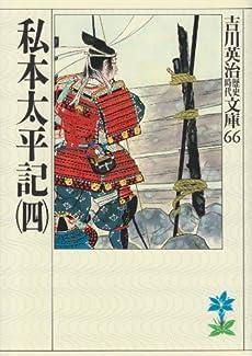 私本太平記(四) (吉川英治歴史時代文庫)