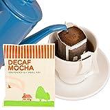 カフェインレスコーヒー ドリップコーヒー【デカフェ・モカ】100杯分