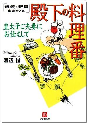 殿下の料理番 皇太子ご夫妻にお仕えして―伝統と新風 皇室のいま (小学館文庫)