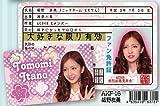 AKB48 ファン免許証 第3弾 板野友美 [AKF-16]