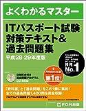 ITパスポート試験 対策テキスト&過去問題集 平成28-29年度版 (よくわかるマスター) ランキングお取り寄せ