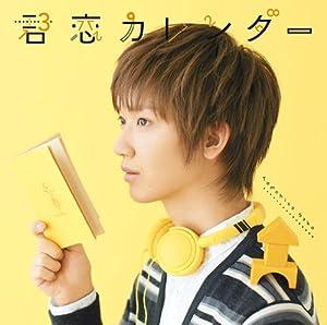君恋カレンダー(初回生産限定盤)(DVD付)
