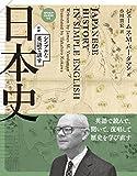 シンプルな英語で話す日本史英和対訳 CDROM付き