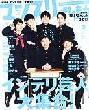マンスリーよしもとPLUS (プラス) 2013年 03月号 [雑誌]