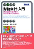 財務会計・入門 第5版―企業活動を描き出す会計情報とその活用法 (有斐閣アルマ)