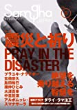 サンガジャパン Vol.6(2011Summer)