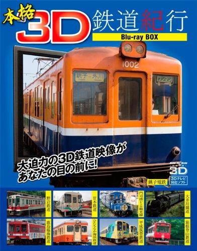 本格3D鉄道紀行 Blu-ray BOX