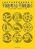 干潟を考える 干潟を遊ぶ (大阪市立自然史博物館叢書)