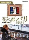 花の都パリを旅する 假屋崎省吾的、地球の歩き方 (地球の歩き方Books)