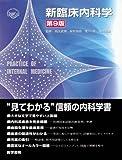 新臨床内科学 第9版 B5上製版