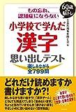 Amazon.co.jpもの忘れ、認知症にならない 小学校で学んだ漢字 思い出しテスト