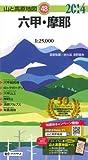 山と高原地図 六甲・摩耶 (登山地図・マップ|昭文社/マップル)