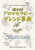 実用540アロマセラピーブレンド事典 (GAIA BOOKS)
