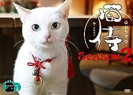 【Amazon.co.jp限定】ドラマ「 猫侍 SEASON2 」DVD-BOX (玉之丞さまのすこぶる大きいクリーニャー付)