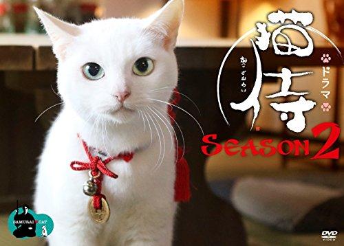 ドラマ「 猫侍 SEASON2 」DVD-BOX