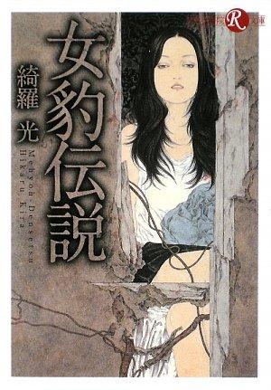 女豹伝説 (フランス書院R文庫)