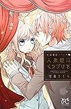 初恋童話シリーズ 人魚姫にくちづけを(1): プリンセス・コミックス