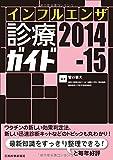 インフルエンザ診療ガイド2014-15