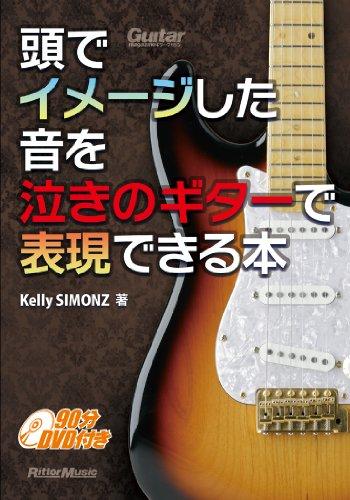 頭でイメージした音を泣きのギターで表現できる本