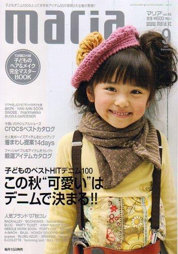 maria (マリア) 2007年 09月号 [雑誌]