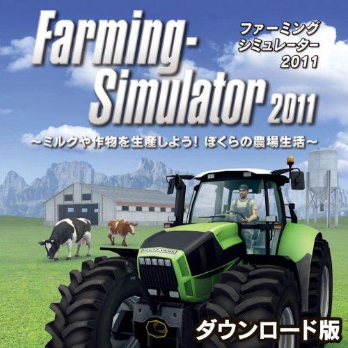 ファーミング シミュレーター 2011 日本語版 [ダウンロード]