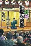 三題噺 示現流幽霊 神田紅梅亭寄席物帳 (ミステリー・リーグ)