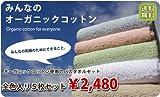 【送料無料】【オーガニックコットン】 みんなのオーガニックバスタオル(約60×130cm) 5枚セット