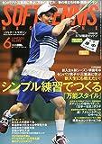 ソフトテニスマガジン 2015年 06 月号 [雑誌]